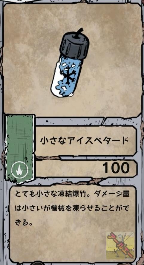 ブリキの騎士_20200605205605