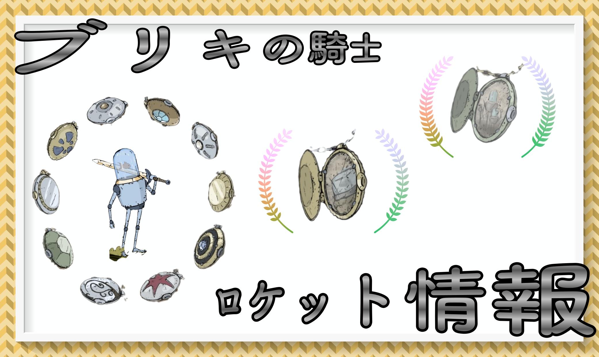 ブリキの騎士_ロケット情報
