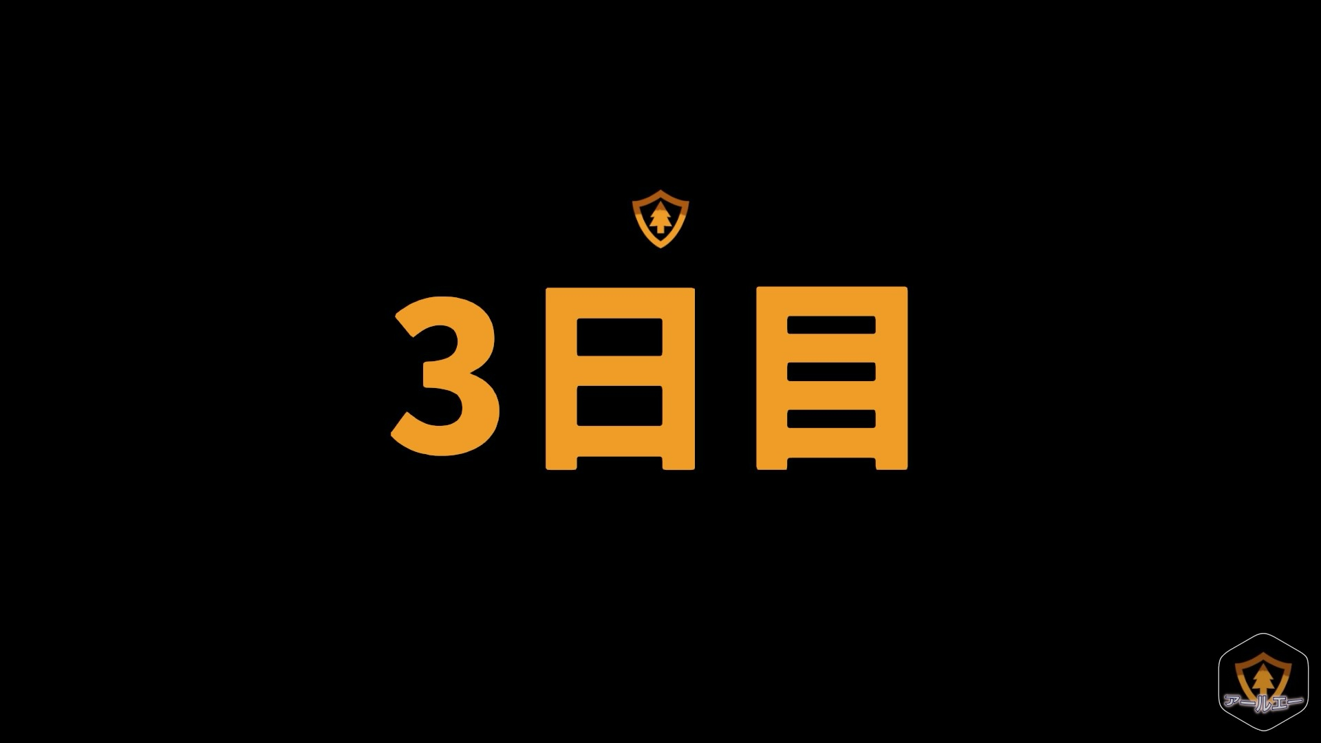 Firewatch_20200708005406