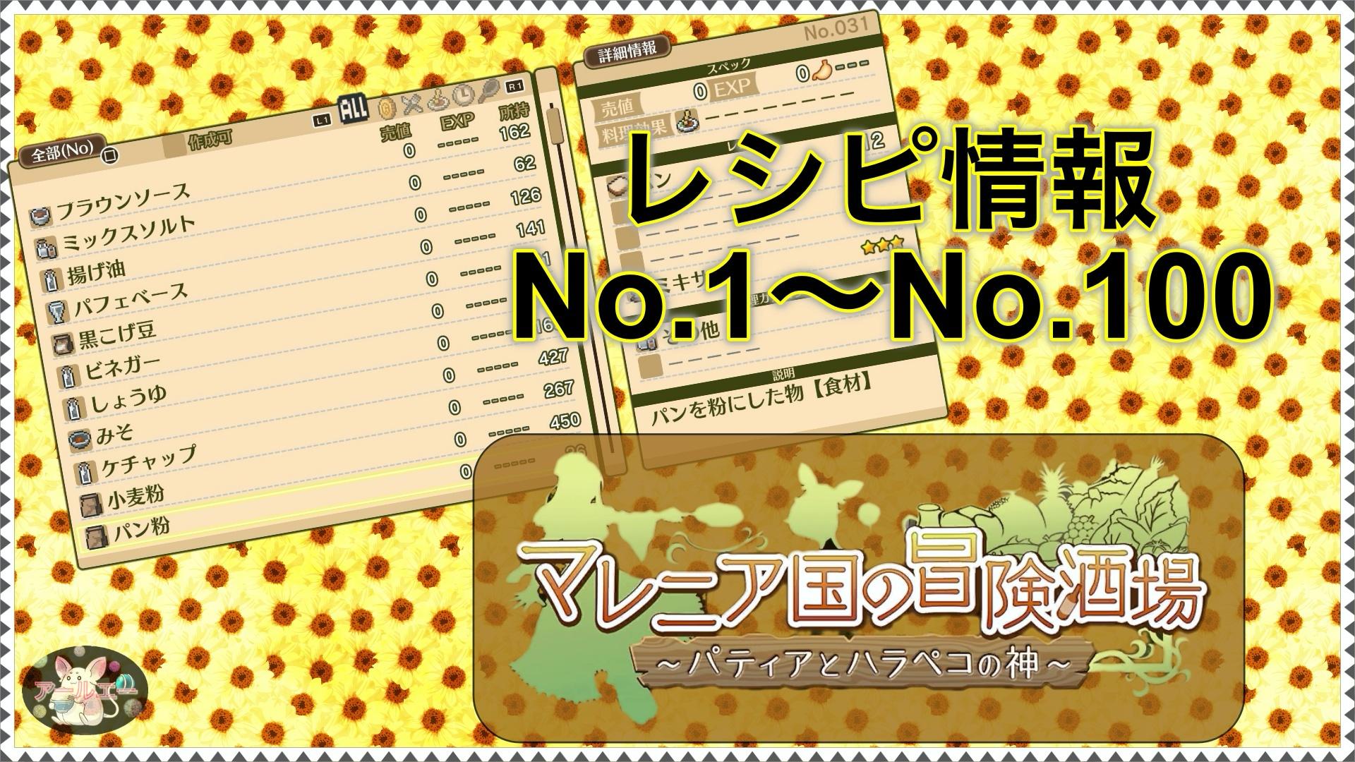 レシピ1〜100