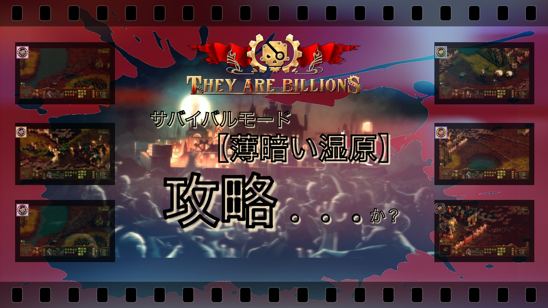 They Are Billions_トップ画像