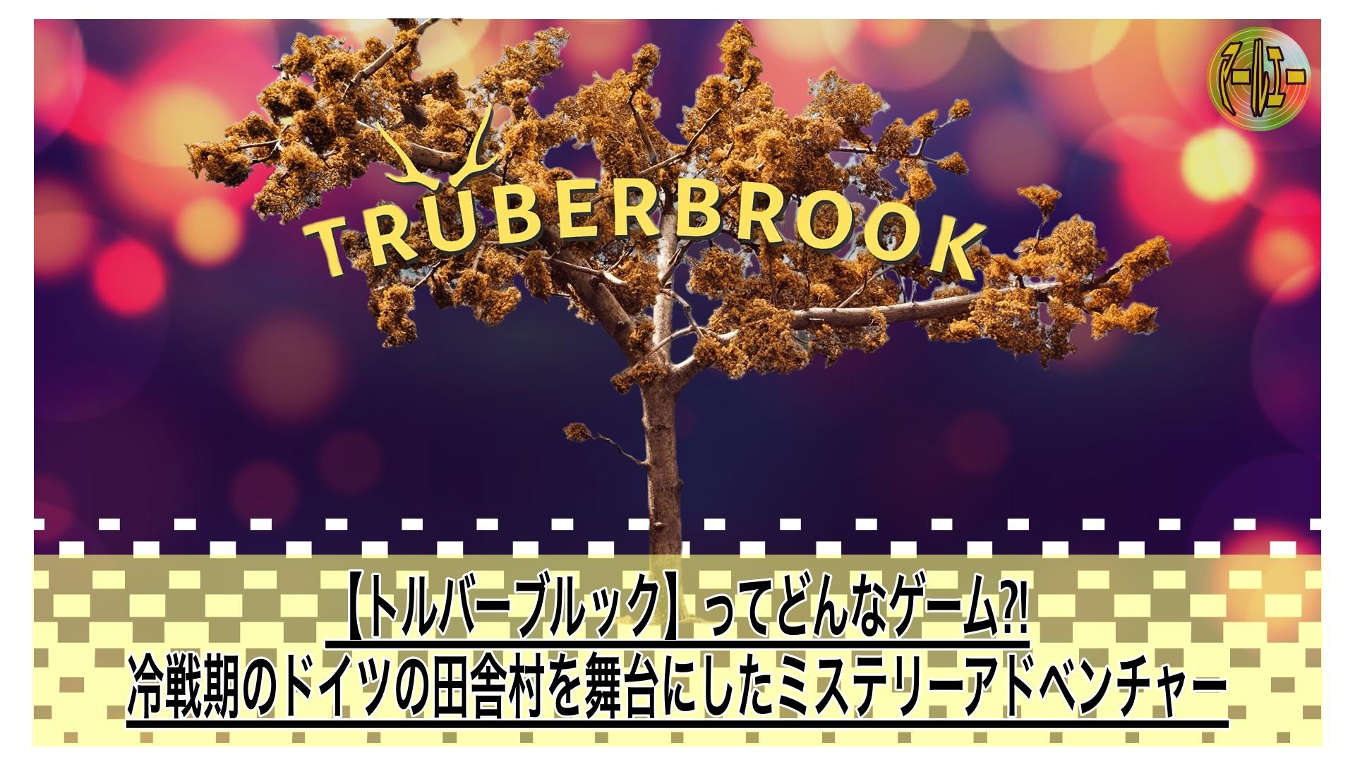 Trüberbrook (トルバーブルック)_20200813171617