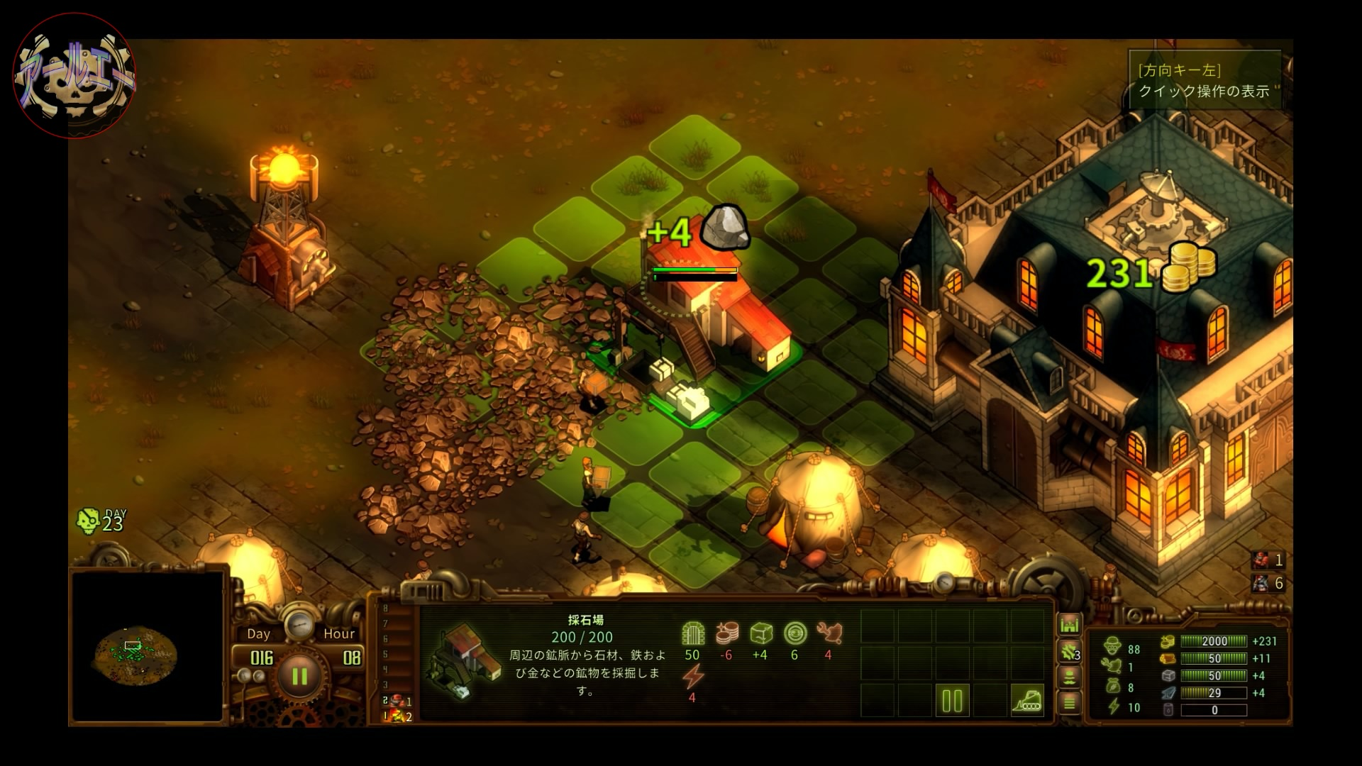They Are Billions_採石場