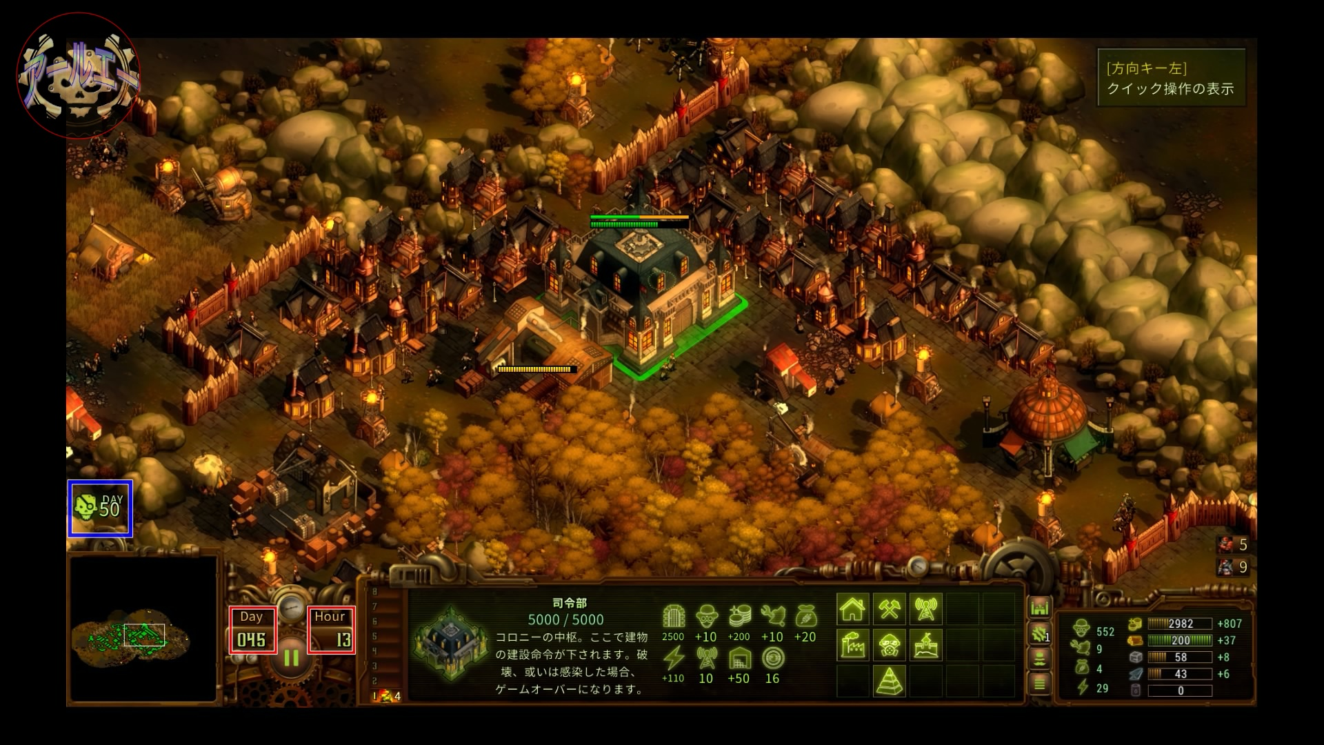 They Are Billions_画面のみかた