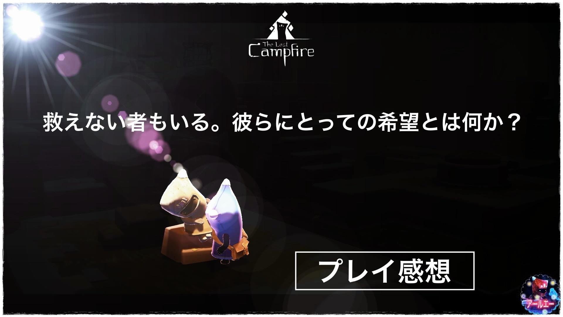 The Last Campfire_20201030182402