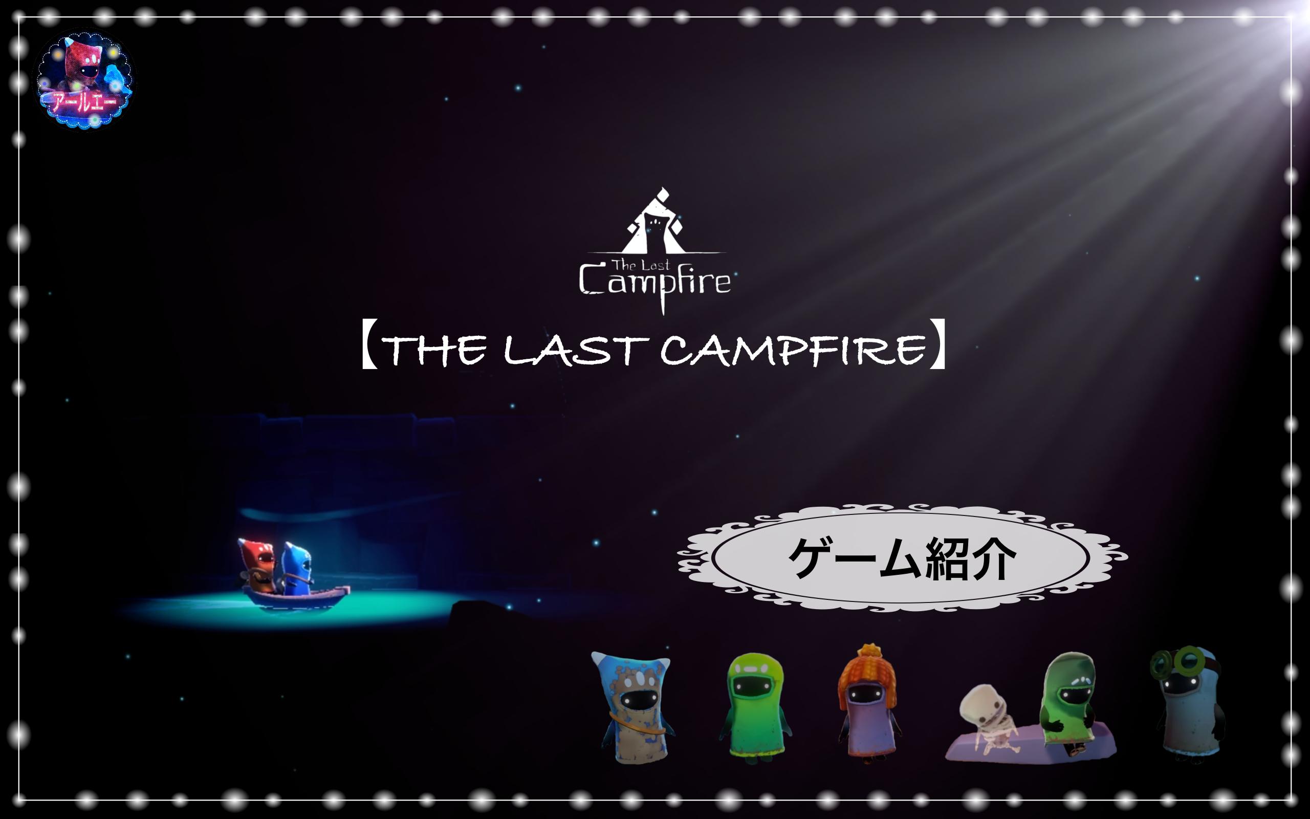 The Last Campfire_紹介トップ画