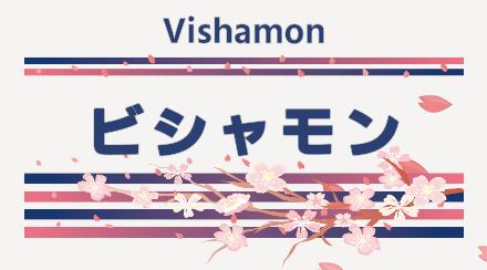 ビシャモン2