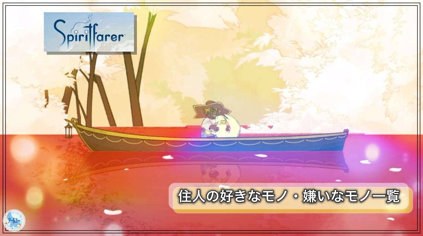 Spiritfarer_20210121215023